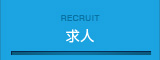Recruit 求人